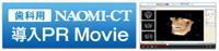 NAOMI CT導入PRMovie